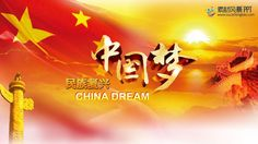 China dream PPT templates speech courseware slides background #PPT# my dream Chinese dream PPT PPT templates ★ http://www.sucaifengbao.com/ppt/zhengfu/