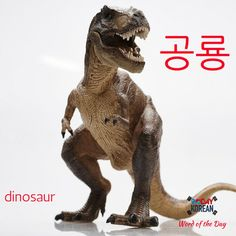 Roar!!!  Today's Korean Word of the Day is  (dinosaur). #90DayKorean #LearnKoreanFast #KoreanLanguage