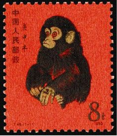 Rare stamp: Chinese Year of the Monkey