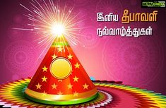 Diwali wishes tamil hd wallpaper cute Happy Diwali 2018 Images Wishes, Greetings and Quotes in Tamil Deodorant Recipes, Diy Deodorant, Natural Deodorant, Diwali Wishes, Happy Diwali, Diwali 2018, Coconut Recipes, Alcohol Recipes, Oils For Skin