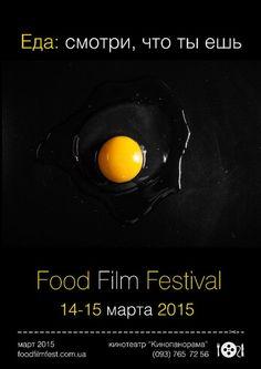 14 – 15 марта 2015 в Киеве, в кинотеатре «Кинопанорама» (ул. Шота Руставели, 19) пройдет второй фестиваль короткометражных фильмов о еде.