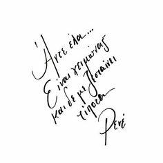 Ήξερες πόσο κρυώνω... Άντε έλα..... Greek Love Quotes, Quotes To Live By, Me Quotes, Motivational Quotes, Funny Quotes, Big Words, Greek Words, Some Words, Graffiti Quotes