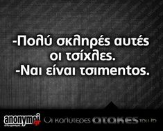 Greek Memes, Funny Greek Quotes, Sarcastic Quotes, Funny Images With Quotes, Funny Photos, Clever Quotes, Funny Times, Photo Quotes, Sign Quotes