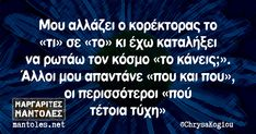 Greek Memes, Funny Greek Quotes, Funny Picture Quotes, Funny Photos, Funny Images, Religion Quotes, Stupid Funny Memes, Funny Shit, Funny Stuff