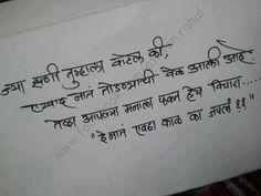 Marathi Quotes, Hindi Quotes, Words Quotes, Qoutes, Relationship Quotes, Life Quotes, Relationships, Calligraphy Quotes, Marathi Calligraphy