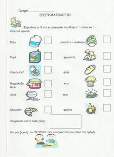 Ελένη Μαμανού: Διατροφή 5 Senses Preschool, Greek Language, School Programs, Toot, Book Activities, Special Education, Nutrition, Learning, Words