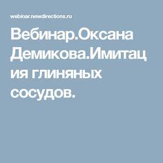 Вебинар.Оксана Демикова.Имитация глиняных сосудов.