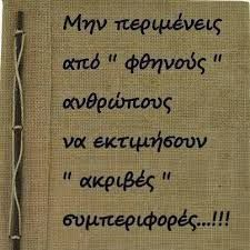 σοφα λογια - Αναζήτηση Google Greek Quotes, Wise Quotes, Words Quotes, Funny Quotes, Inspirational Quotes, Sayings, Deep Words, True Words, Learn Greek
