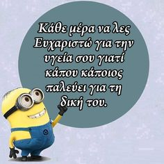 Unique Quotes, Greek Quotes, Minions, No Worries, Holiday Cards, Real Life, Me Quotes, Wisdom, Lol