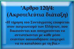 Ιερή Δήλωση Άρθρου 120 Ελληνικού Συντάγματος : Αρχεία: ΙΕΡΗ ΔΗΛΩΣΗ (25-6-2016)