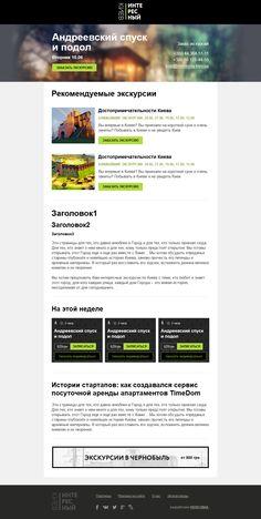 Проект Interesniy kiev. Адаптивная верстка. MailChimp. Стоимость 105$. Время на разработку 7 часов.