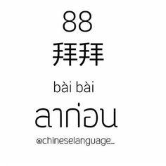 . **ภาษาตัวเลข/ภาษาเเชท 拜拜 อ่านว่า ป้ายป้าย (อันนี้ใช้กันบ่อยในภาษาแชทจนเหมือนจะเป็นมาตรฐานแล้ว) ----------------- แท๊กเพื่อนๆมาเรียนรู้ภาษาจีนกัน #chineseLanguage_ ________________________