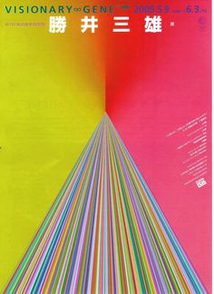 Japanese Poster: Visionary Gene. Mitsuo Katsui. 2005 #symmetrical