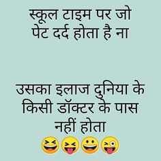 Funny Love Jokes, Funny Chat, Funny Tips, Funny Texts Jokes, Text Jokes, Funny Jokes In Hindi, Good Jokes, Funny Facts, Funny Quotes