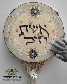 Macramé Tambourine Art, Eshet Chayil-A woman of valor Bible Verse Signs, Jewish Gifts, Tambourine, Macrame Art, Jewish Art, Spiritual Gifts, Toddler Gifts, Mandala Art, Handmade Crafts
