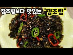 Bebidas Detox, Cooking Recipes, Healthy Recipes, Korean Food, Food Plating, Holidays And Events, Food And Drink, Beef, Baking
