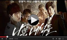 مسلسل الكوري رجال اشرار