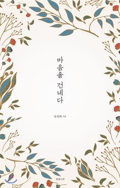 마음을 건네다 표지 Book Cover Design, Book Design, Layout Design, Web Design, Graphic Design, Plane Design, Typography Layout, Newsletter Design, China Art