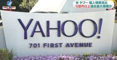 A Yahoo confirmou que dados pessoais de mais de 500 milhões de usuários foram roubados em ciberataque.