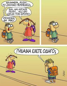 Funny Greek, Funny Cartoons, Kai, Peanuts Comics, Humor, Memes, Funny Stuff, Minions, Funny Things