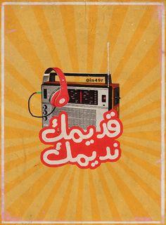 Art lover , born in 11 April from saudi arabia Ramadan Cards, Ramadan Gifts, Arabic Design, Arabic Art, Eid Photos, Pop Art Collage, Eid Stickers, Coffee Cup Art, Eid Crafts