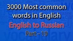 English to Russian | Most Common Words in English Part 19 | Learn English