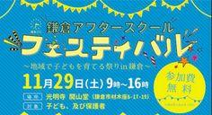 【お寺でフェスティバル】In 鎌倉