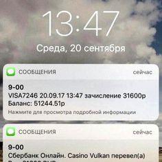 смс казино вулкан