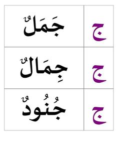 Arabic Alphabet Letters, Arabic Alphabet For Kids, Arabic Phrases, Arabic Words, Arabic Handwriting, Modern Standard Arabic, Learn Arabic Online, Arabic Lessons, Arabic Language