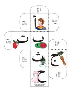 www.arabicplayground.com Arabic Alphabet Picture Blocks by Al Tilmeedh