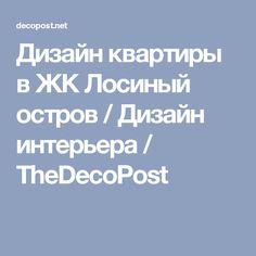 Дизайн квартиры в ЖК Лосиный остров / Дизайн интерьера / TheDecoPost