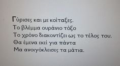Θα εμενα εκει για παντα, μα ανοιγοκλεισες τα ματια #greekquotes Greek Quotes, Qoutes, Poems, Cards Against Humanity, Feelings, Art, Quotations, Art Background, Quotes