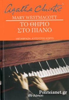 ΤΟ ΘΗΡΙΟ ΣΤΟ ΠΙΑΝΟ // ΥΠΟΓΡΑΦΟΝΤΑΣ ΩΣ MARY WESTMACOTT New Edition, Agatha Christie, Piano, Spring, Music, Books, Musica, Musik, Libros