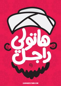 Arabic Posters 02 by Mohamed Mousa, via Behance
