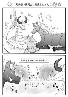 Demon King, Chica Anime Manga, Guy Names, Bungou Stray Dogs, Doujinshi, Manhwa, Concept Art, Drama, Comics