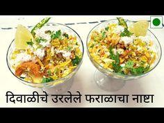दिवाळीचे उरलेले फराळाचा नाष्टा | ब्रेकफास्ट रेसिपी | Breakfast Made From Leaftover Diwali Snacks - YouTube #दिवाळीचेउरलेलेफराळाचानाष्टा #न्याहारी #नाष्टा #breakfastrecipe #breakfastattiffanys #snacks #ब्रेकफास्टरेसिपी #recipefromleaftovers Breakfast Snacks, Breakfast Recipes, Diwali Snacks, Coriander Leaves, Breakfast At Tiffanys, Your Recipe, Potato Salad, Cooking Recipes, Ethnic Recipes