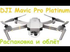 DJI Mavic Pro Platinum | Распаковка и облёт | MikeRC 2018 FHD