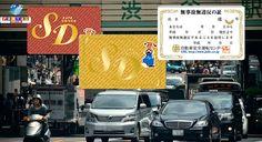"""Na matéria sobre a """"carta ouro"""" foi mencionado o cartão SD, que traz vantagens para o bom motorista no Japão. Saiba como adquirir e os benefícios!!!"""