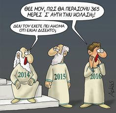 arkas3 Funny Greek, Timeline Photos, Peanuts Comics, Family Guy, Lol, Humor, The Originals, Fictional Characters, Type 3