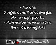 Image in greek collection by 'Γεωργία' on We Heart It Funny Greek, Stupid Funny Memes, Funny Stuff, Greek Quotes, Photo Quotes, Funny Moments, Funny Photos, Find Image, Lol