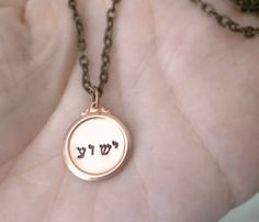 Yeshua  Hand Stamped Copper Necklace  READY to SHIP by eagerhands