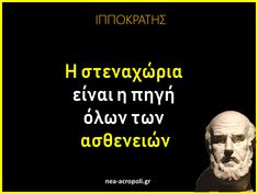 New quotes greek atakes ideas Inspirational Quotes About Love, New Quotes, Quotes To Live By, Motivational Quotes, Life Quotes, In Loving Memory Quotes, Positive Quotes For Life, Change Quotes, Funny Quotes For Kids