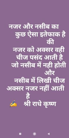 Hindi Qoutes, Motivational Quotes In Hindi, Quotations, Shree Krishna, Radhe Krishna, Life Thoughts, Deep Thoughts, Wave Quotes, Krishna Pictures