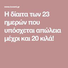 Η δίαιτα των 23 ημερών που υπόσχεται απώλεια μέχρι και 20 κιλά!