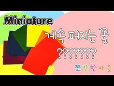 """쪼만한마을 - """"계속 펴지는 꽃 만들기"""" miniature ミニアチュア 电影)小模型 - YouTube"""