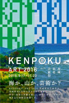 KENPOKU ART2016 海か、山か、芸術か?