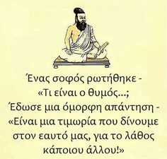 Insirational Quotes, Text Quotes, Funny Quotes, Life Quotes, Religion Quotes, Big Words, Lol So True, Greek Quotes, Good Morning Quotes