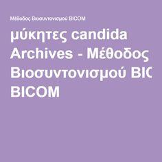 μύκητες candida Archives - Μέθοδος Βιοσυντονισμού BICOM