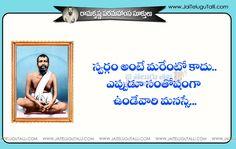 Ramakrishna-Paramahamsa-Telugu-quotes-images-inspiration-life-motivation-thoughts-sayings-free