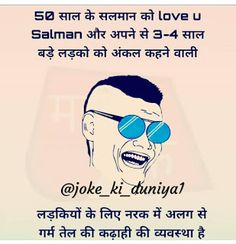 Hindi Funny Jokes, Funny Images Download, Funny Jokes for Whatsapp in Hindi, Funny Whatsapp Images, Funny Whatsapp Status, Funny Hindi Jokes, Funny Me Funny Sms, Funny Jokes In Hindi, Funny Statuses, Very Funny Jokes, Jokes Quotes, Funny Quotes, Funny Images With Quotes, Funny Pictures, Inspiring Quotes About Life